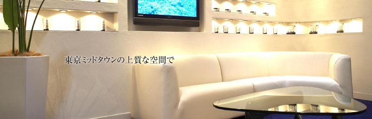 東京ミッドタウン皮膚科形成外科クリニック ノアージュバナー