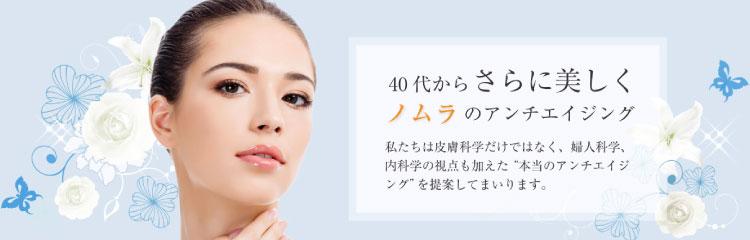 Nomura Clinic BEAUTYバナー