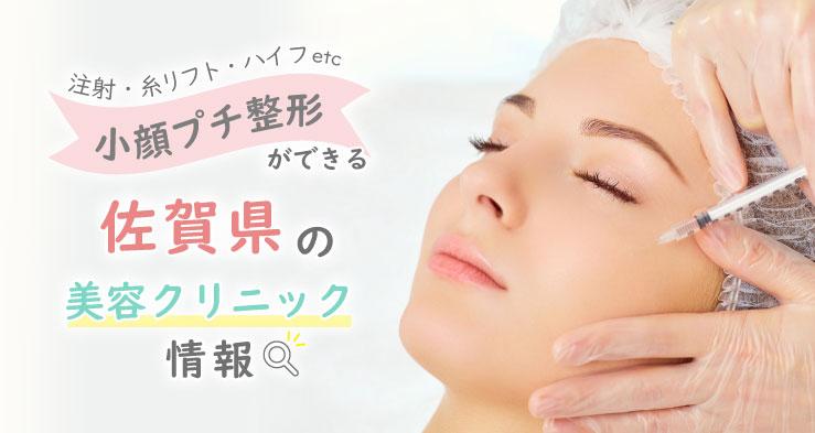 佐賀でたるみ改善や顔痩せで小顔になれるクリニック検索ページ