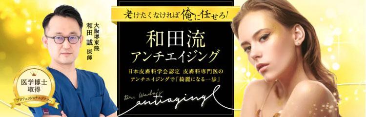 湘南美容クリニック 大阪堺東院バナー