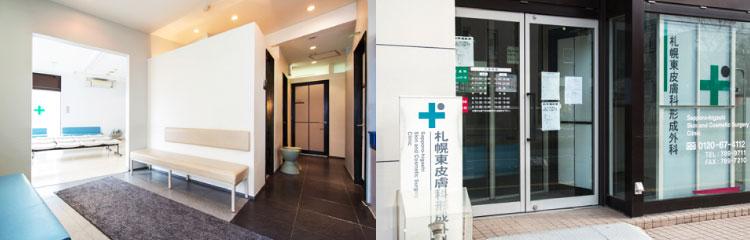 札幌東皮膚科形成外科バナー
