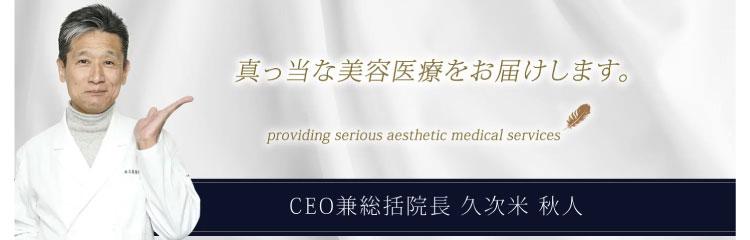 共立美容外科 札幌院バナー