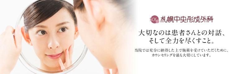 札幌中央形成外科バナー
