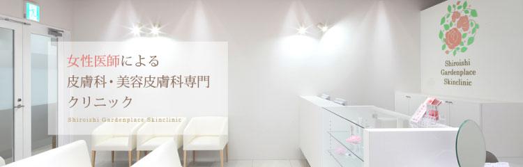 白石ガーデンプレイス 皮膚科クリニック バナー