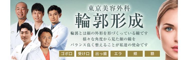 東京美容外科 仙台院バナー
