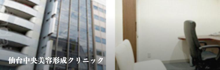 仙台中央美容形成クリニックバナー