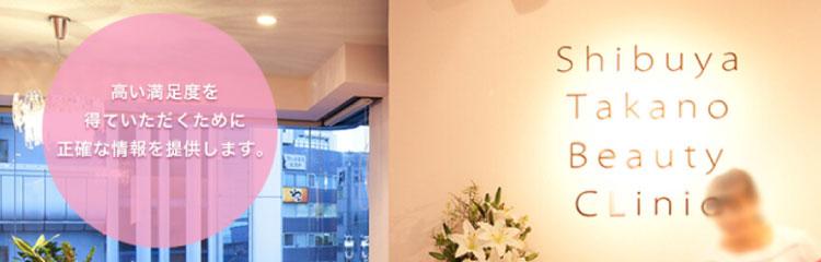 渋谷高野美容医院バナー