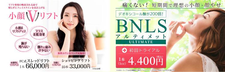 銀座ファインケアクリニック 渋谷院バナー