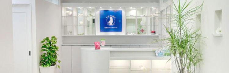 美容皮膚科 渋谷フェミークリニックバナー