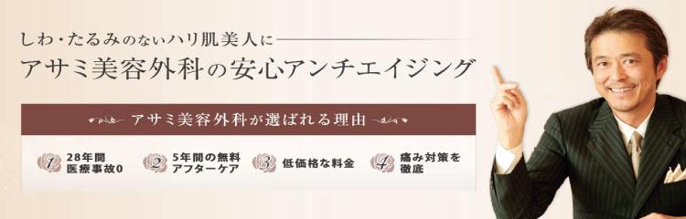 アサミ美容外科 渋谷院バナー