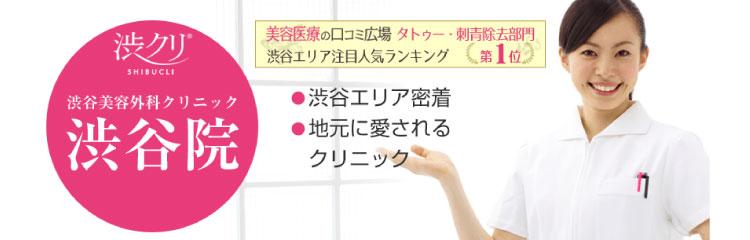 渋谷美容外科クリニック 渋谷院バナー