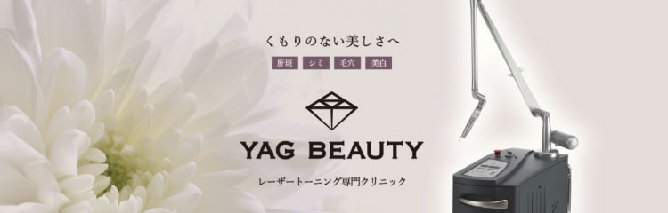 YAG BEAUTY CLINICバナー
