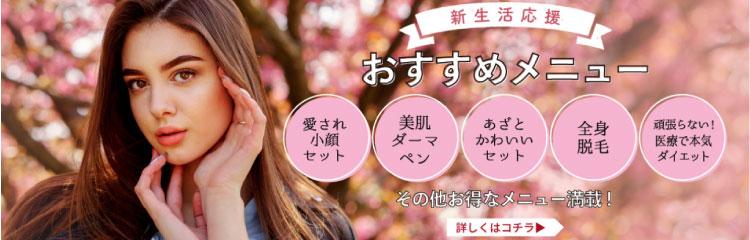 渋谷美容外科クリニックバナー