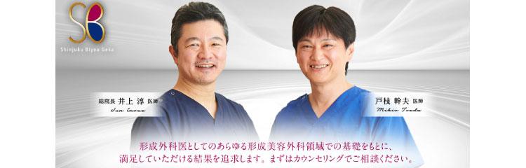 新宿美容外科クリニック 新宿院バナー