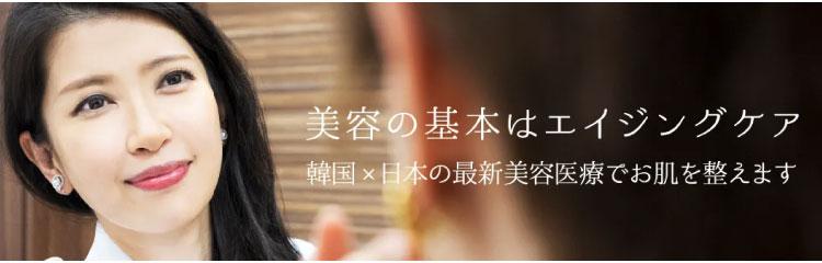 オラクル美容皮膚科 東京新宿院バナー