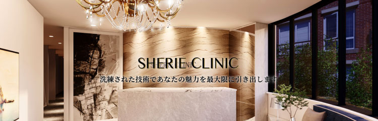 SHERIE CLINICバナー