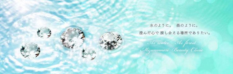 水の森美容外科東京新宿院バナー