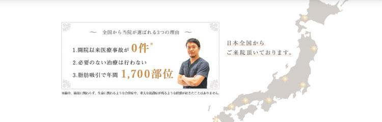 大阪 雅 -miyabi- 美容外科バナー