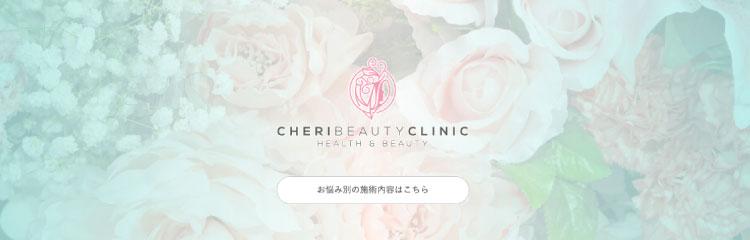 CHERI BEAUTY CLINICバナー