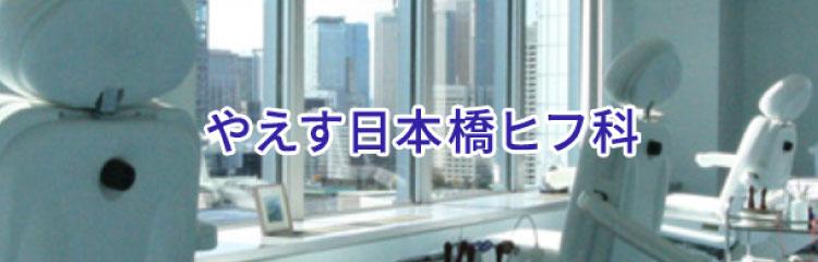 やえす日本橋ヒフ科バナー