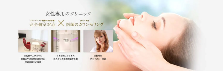 ルネッサンス美容外科医院 東京院バナー