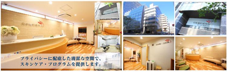 日本橋形成外科 皮フ科・美容外科バナー