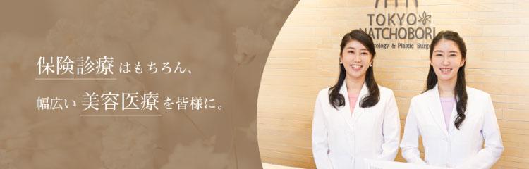 東京八丁堀皮膚科・形成外科バナー