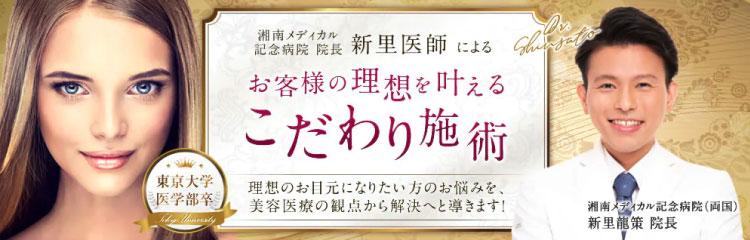 湘南メディカル記念病院バナー