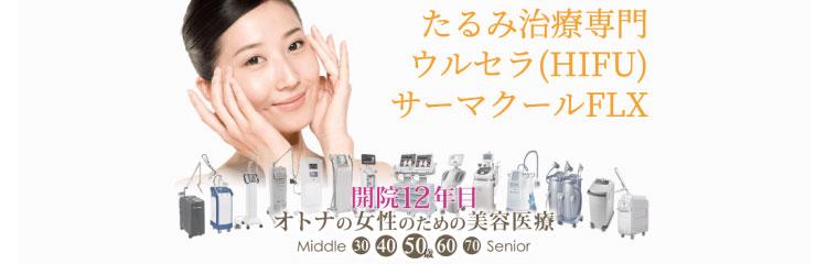 東京美容皮膚科クリニックバナー