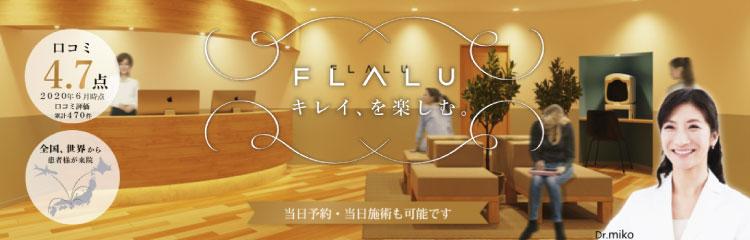 FLALUクリニック東京浜松町院バナー
