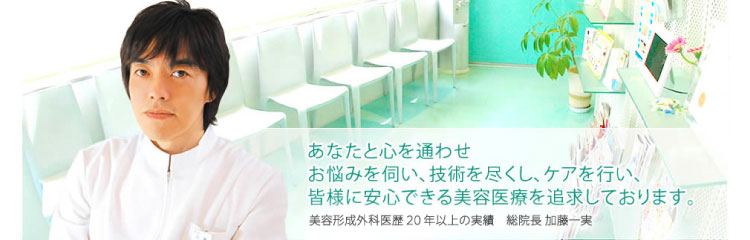 加藤クリニック麻布 東京院バナー