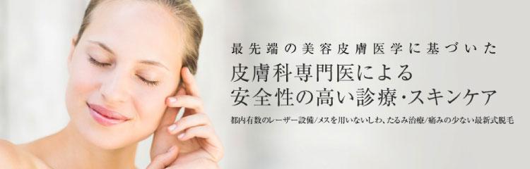 立川皮膚科クリニックバナー