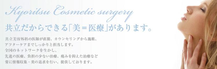共立美容外科 高崎院バナー
