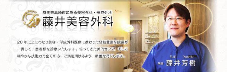 藤井美容外科バナー