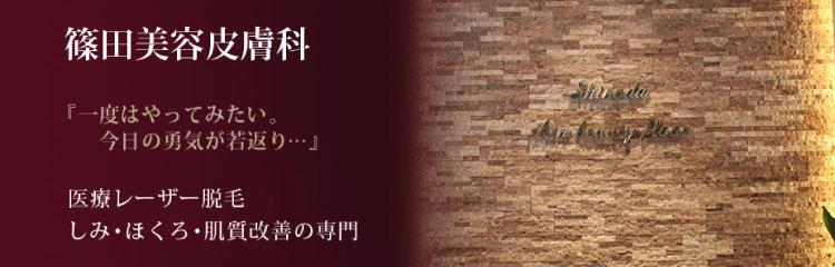 篠田美容皮膚科バナー