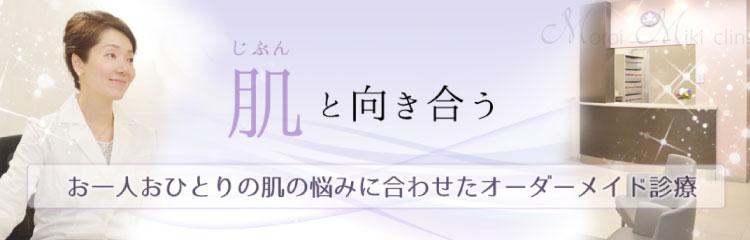 師井美樹クリニックバナー