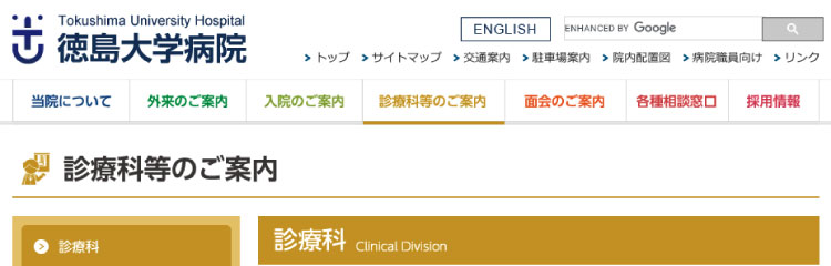 徳島大学病院バナー