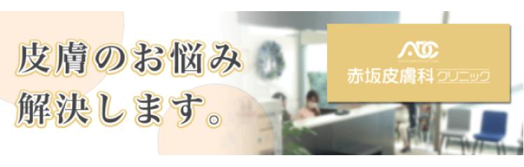 赤坂皮膚科クリニックバナー