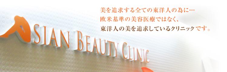 アジアン美容クリニックバナー
