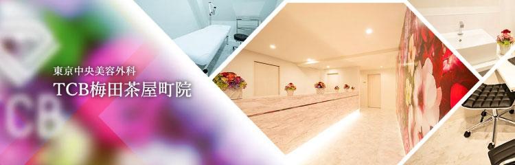 東京中央美容外科 梅田茶屋町院バナー