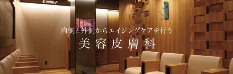 メディアージュクリニック 大阪梅田院バナー