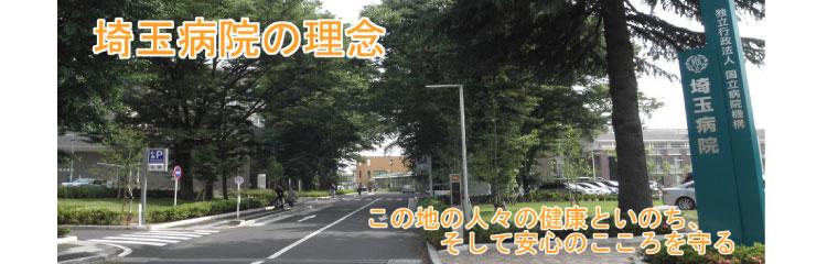 埼玉病院バナー