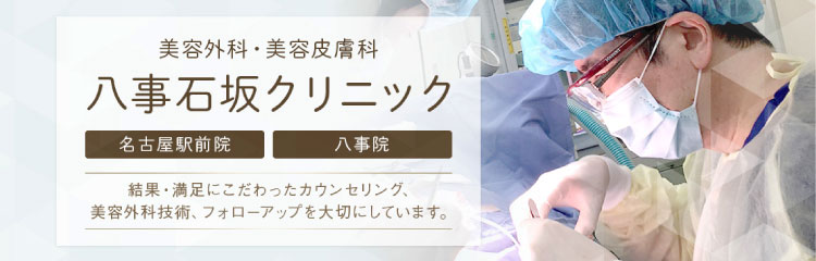 八事石坂クリニック 八事院(美容皮膚科)バナー