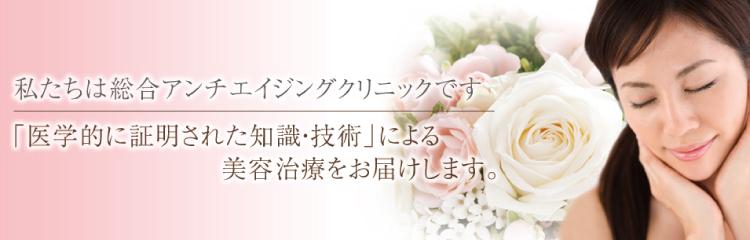 Sonoメディカル美容クリニック 九の城院バナー