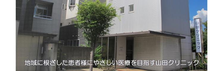 山田クリニックバナー
