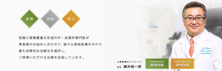心斎橋藤井クリニックバナー