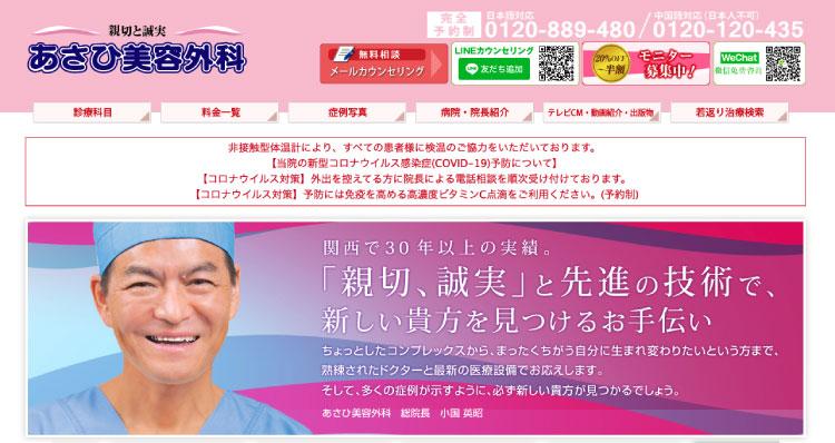 あさひ美容外科ホームページの画像