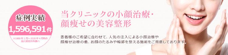 品川美容外科公式サイト画像