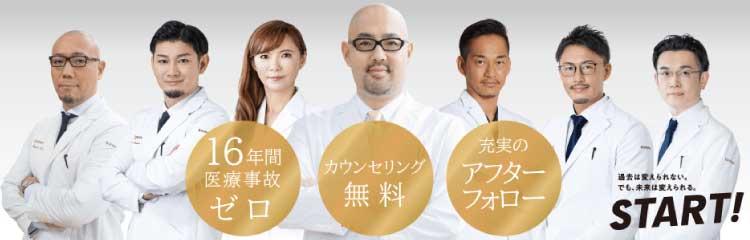 東京美容外科公式サイト画像