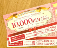 品川スキンクリニックの割引チケット